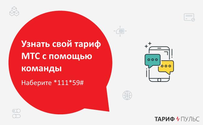 Наберите на телефоне *111*59#
