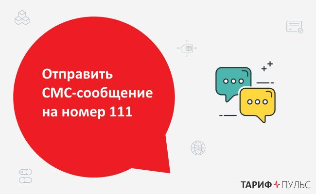 СМС-сообщение на номер 111