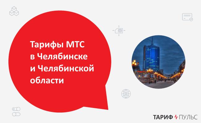 Актуальные тарифы на 2020 год в Челябинской области