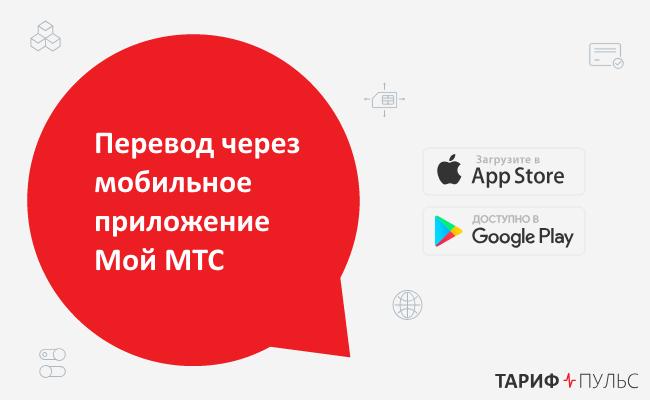 Через мобильное приложение Мой МТС