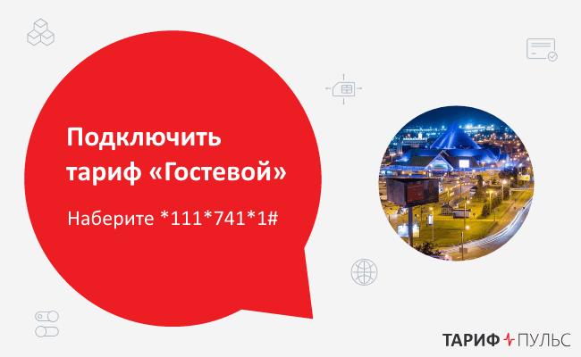 Для подключения тарифа «Гостевой» наберите команду: *111*741*1#