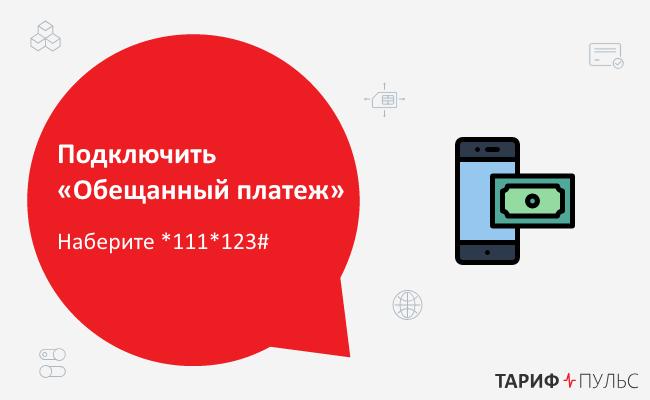Наберите на своём телефоне *111*123#