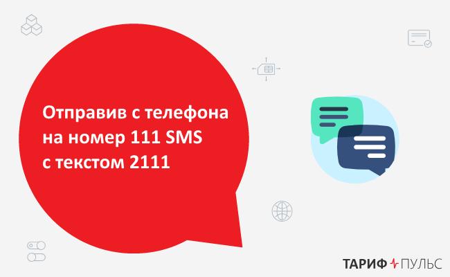 Отправив с телефона на номер 111 SMS с текстом 2111