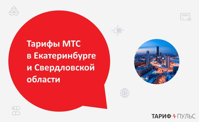 Актуальные тарифы в Свердловской области в 2020 году