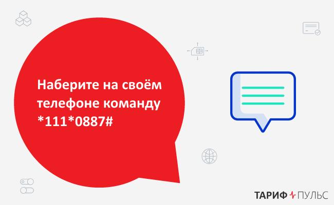 Наберите на своём телефоне команду *111*0887#