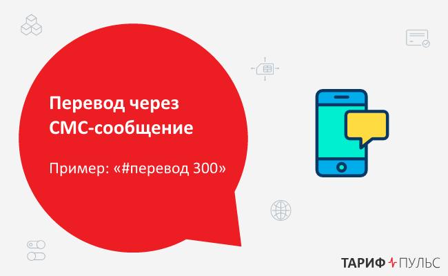 Отправьте СМС-сообщение с текстом «#перевод_переводимая сумма»