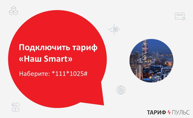 Подключить тариф «Наш Smart» с помощью команды *111*1025#