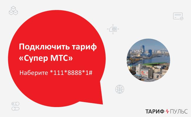 Подключить тариф «Супер МТС» с помощью команды *111*8888*1#