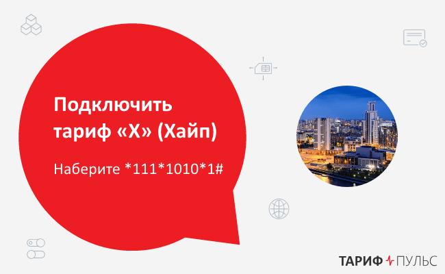 Подключить тариф «X» с помощью команды *111*1010*1#