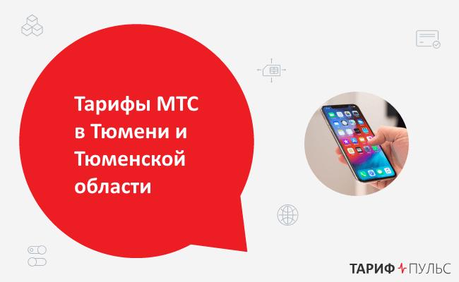 Актуальные тарифы МТС в Тюмени и Тюменской области