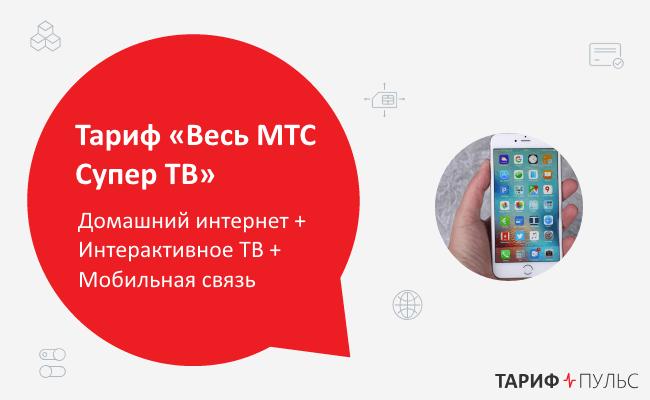 Тариф «Весь МТС Супер ТВ»