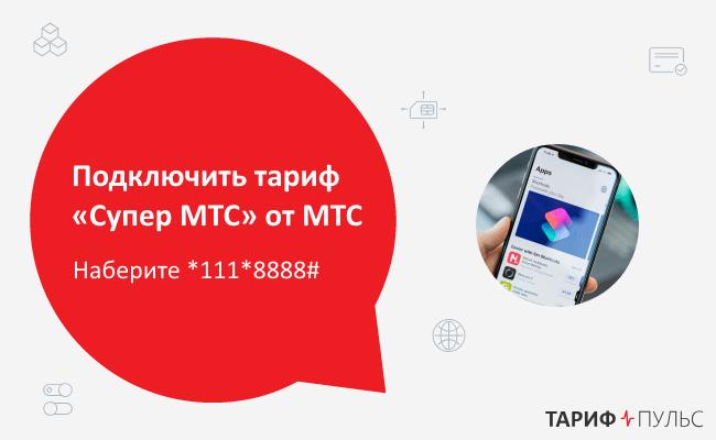 Активировать тариф Супер МТС