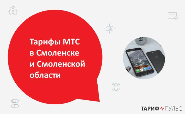 Актуальные тарифные планы МТС Смоленской области