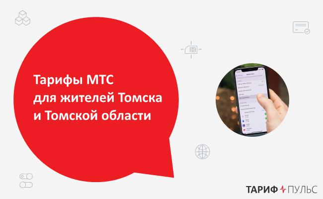 Актуальные тарифы МТС для жителей Томска