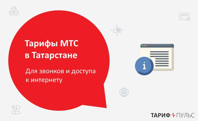 Актуальные тарифы МТС в Татарстане