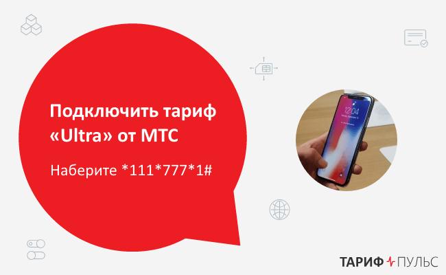 Для подключения наберите на телефоне цифры