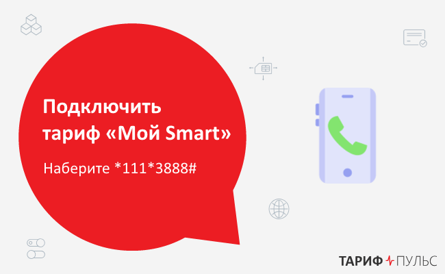 Наберите на телефоне код