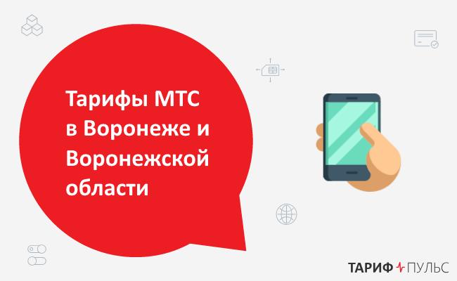 Описание тарифов МТС в Воронеже