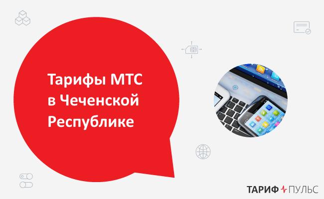 Актуальные тарифы МТС в Чечне