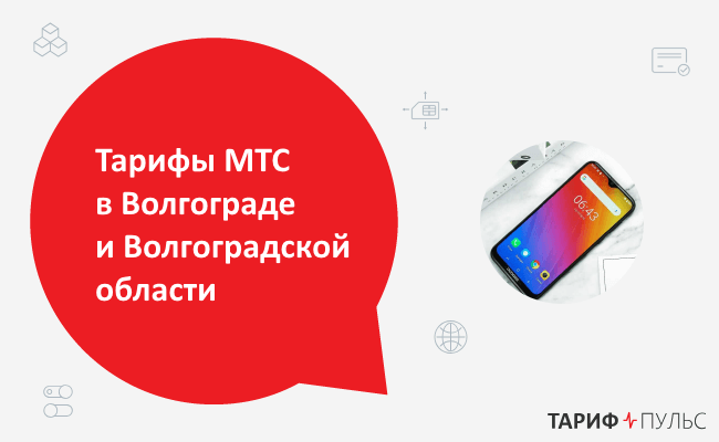 Актуальные тарифы МТС в Волгограде