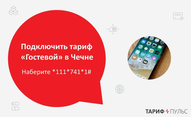Подключить тариф «Гостевой» в Чечне