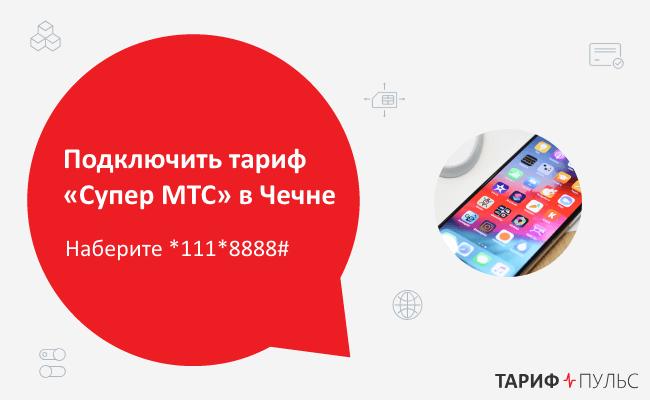 Подключить тариф «Супер МТС» в Чечне