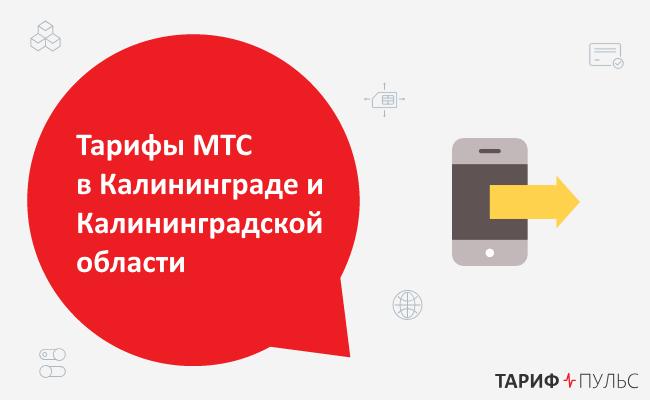 Актуальные тарифы МТС в Калининградской области