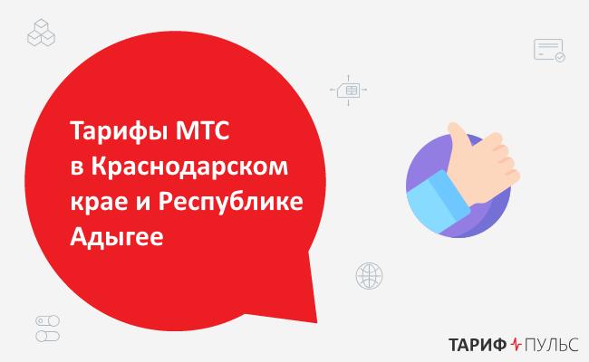 Актуальные тарифы МТС в Краснодарском крае