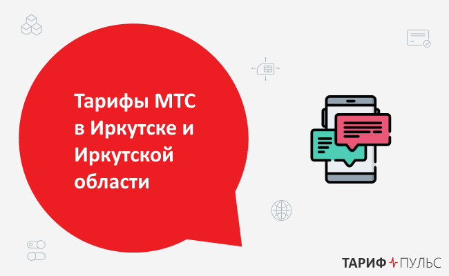 Действующие тарифы МТС в Иркутске