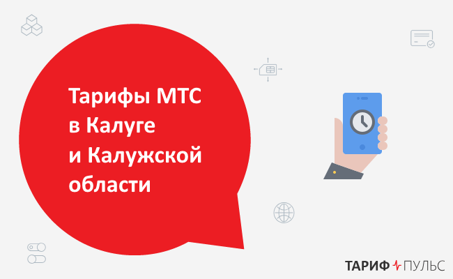 Действующие тарифы МТС в Калуге и Калужской области