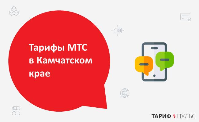 Действующие тарифы МТС в Камчатском крае