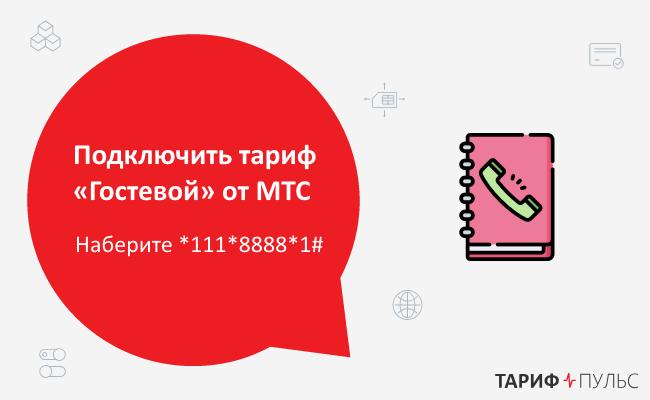 Подключить «Гостевой» в Иркутске