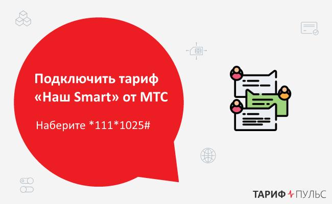 Подключить «Наш Smart» в Иркутске