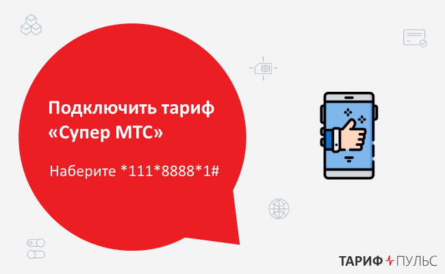 Подключить «Супер МТС» в Иркутске