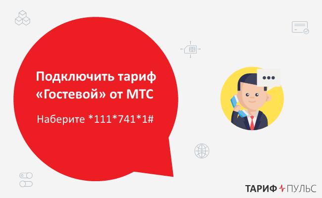 Подключить тариф «Гостевой» от МТС в Краснодарском крае