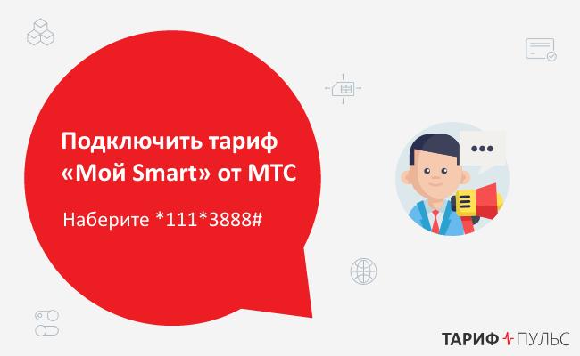Подключить тариф «Мой Smart» от МТС в Краснодарском крае