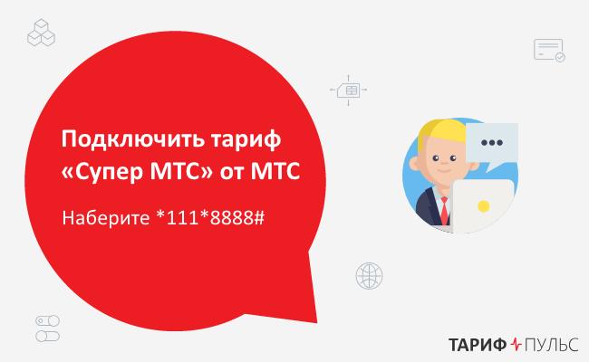 Подключить тариф «Супер МТС» от МТС в Краснодарском крае