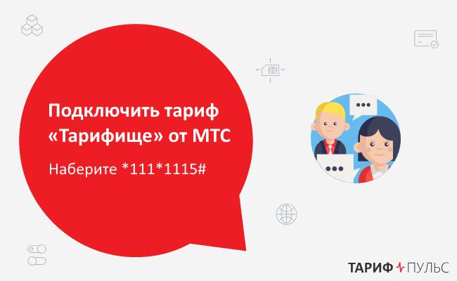 Подключить тариф «Тарифище» от МТС в Краснодарском крае
