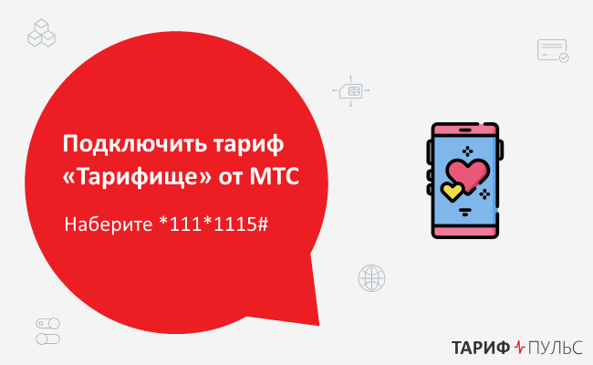 Подключить «Тарифище» в Иркутске
