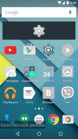 Безопасный режим на телефоне Андроид