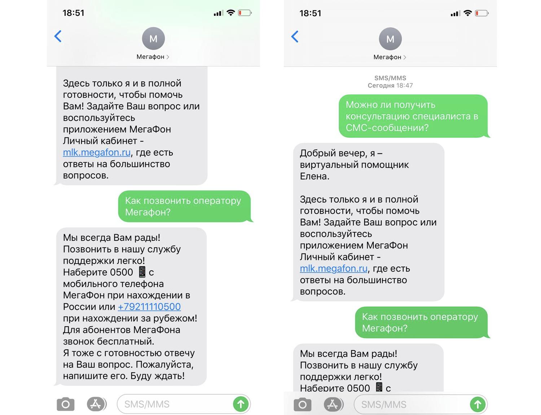 Диалог с оператором Мегафон