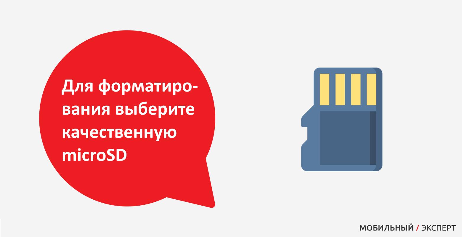 Для форматирования выберите качественную microSD
