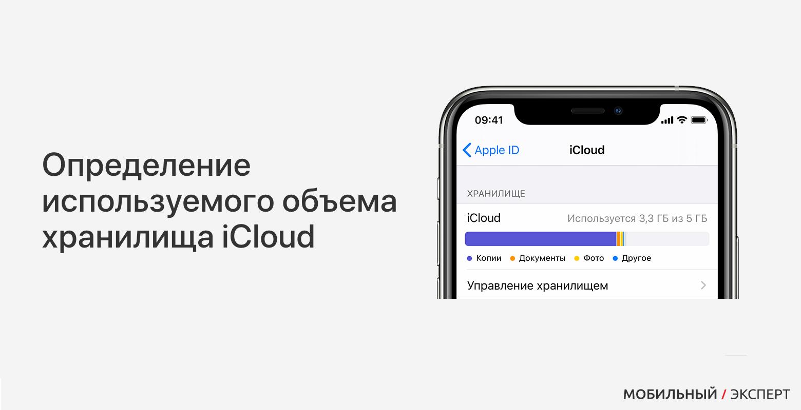 Опция удалённой очистки данных с айфона