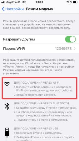 Поделиться интернетом с Айфона через Wi-Fi