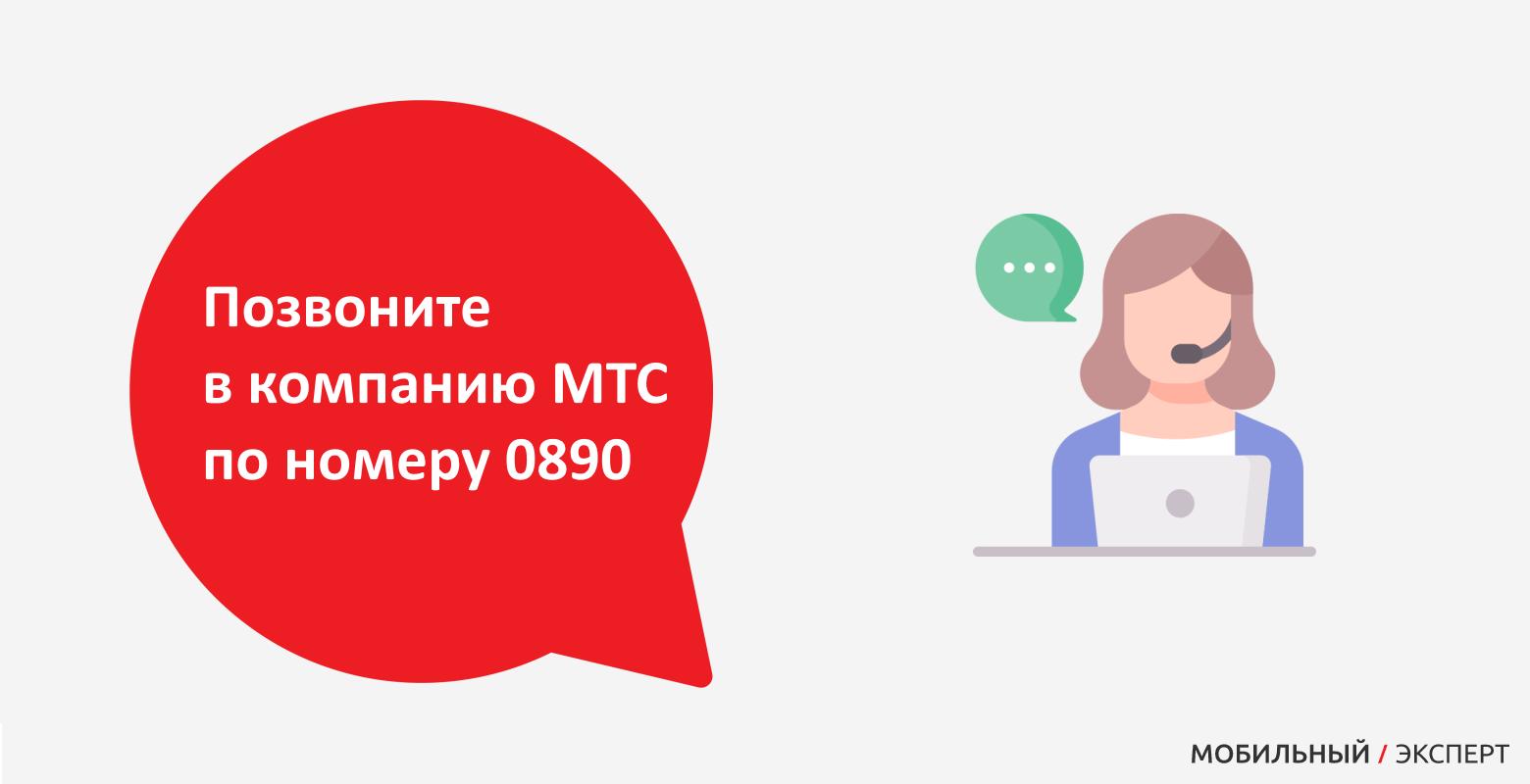 Позвоните в компанию МТС по номеру 0890