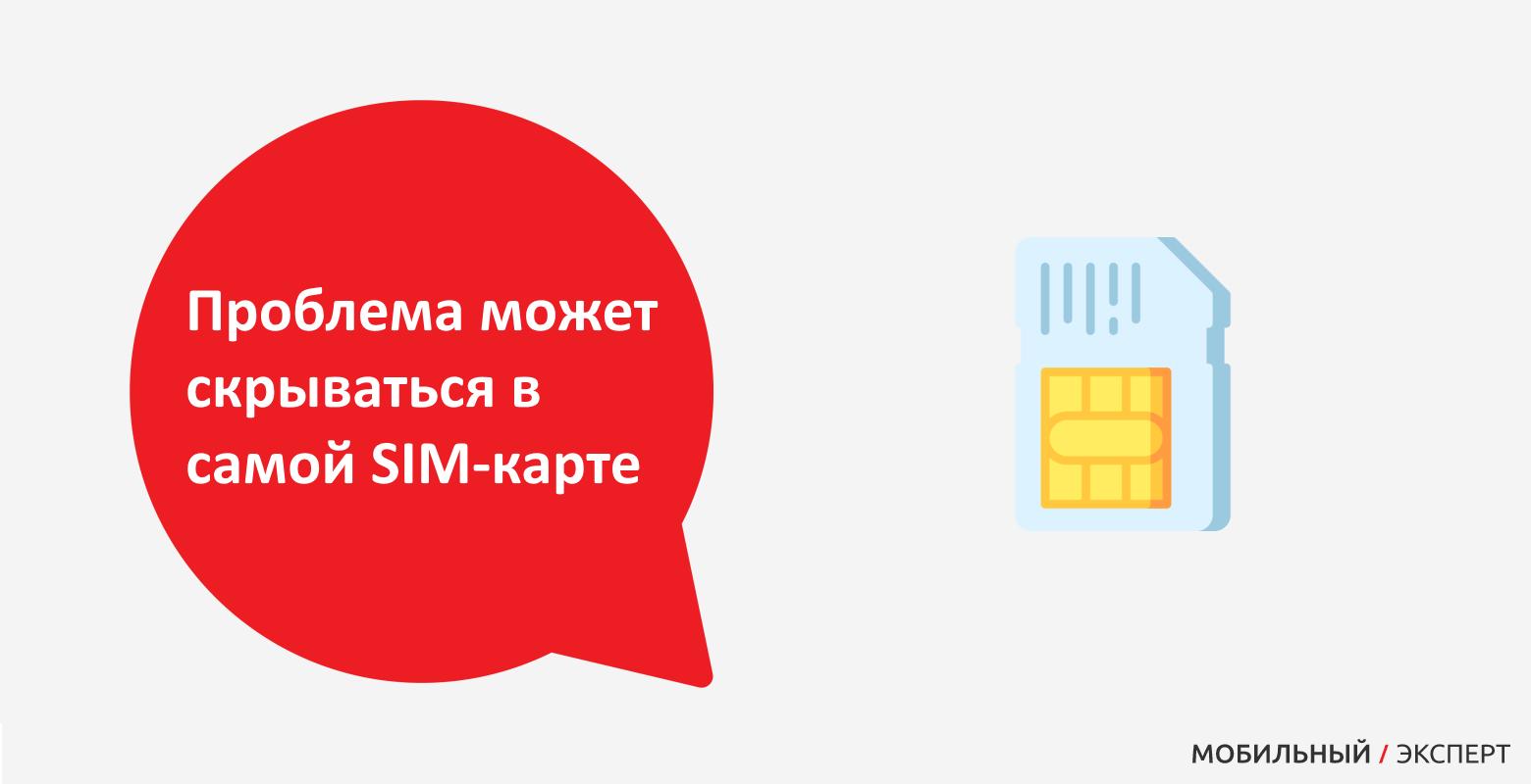 Проблема может скрываться в самой SIM-карте