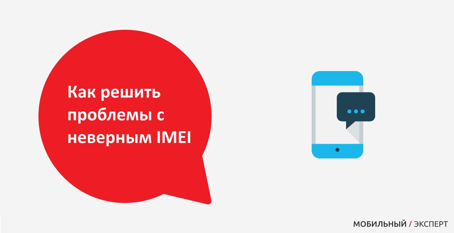 Проблемы с неверным IMEI