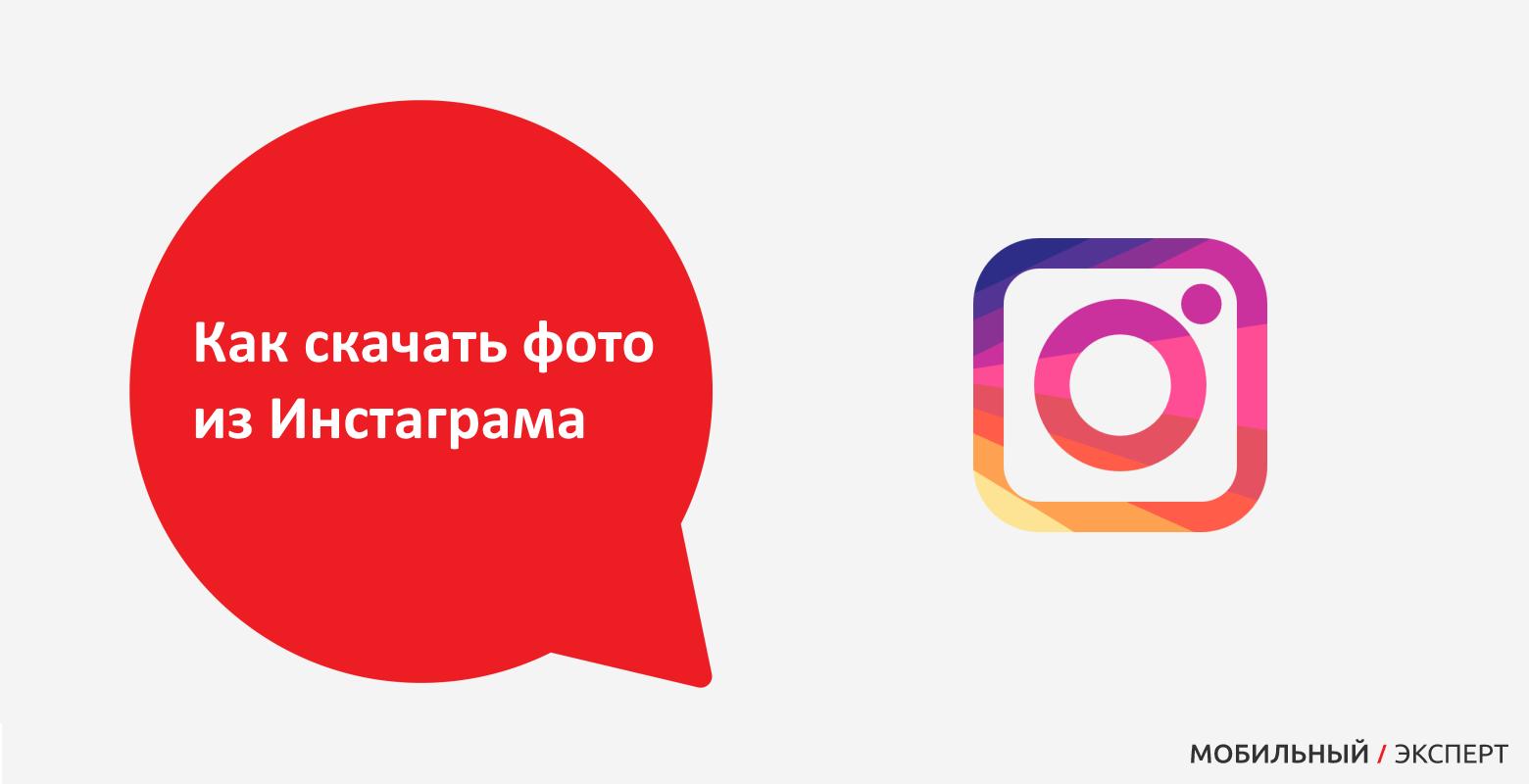 Скачать фото из Инстаграм
