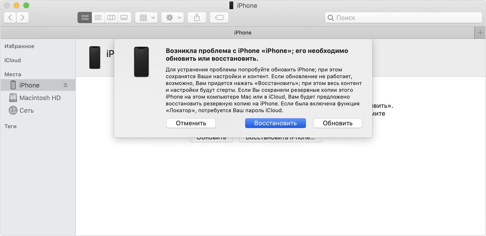 Выберите устройство iPhone на компьютере