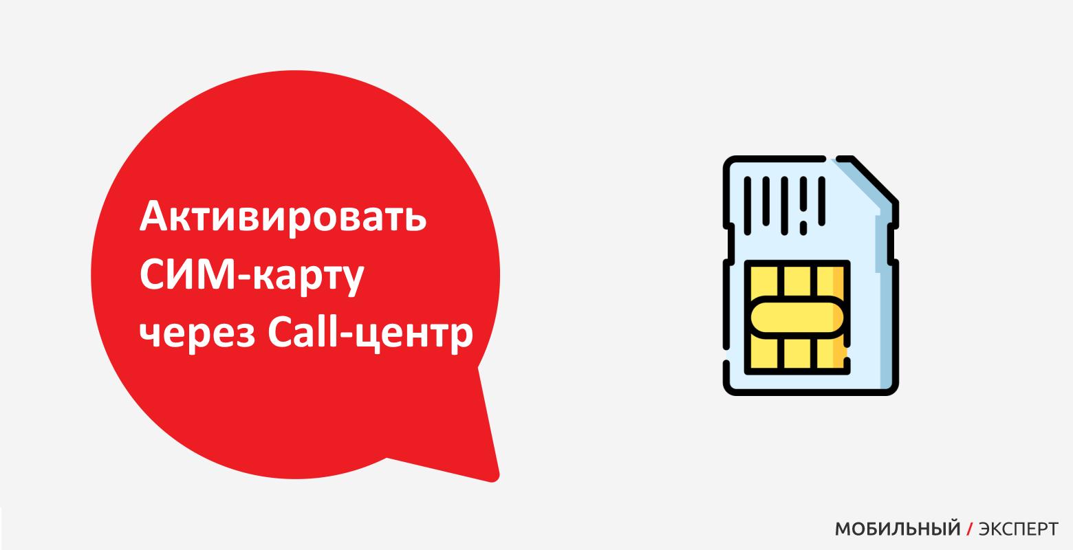 Активировать СИМ-карту через Call-центр